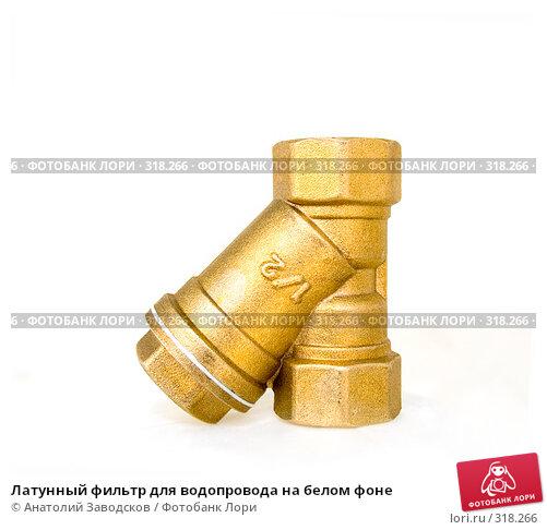 Домашний водопровод. Водоподготовка. 0000318266-preview
