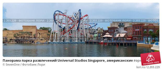 Панорама парка развлечений Universal Studios Singapore, американские горки