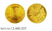 Монета 10 рублей образца 2010 года