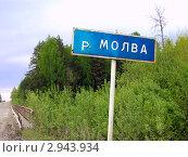 Дорожный знак река Молва