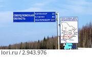 Дорожный указатель Свердловская область