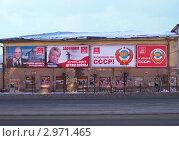 Агитационные плакаты КПРФ