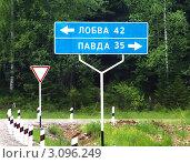 Дорожный указатель Лобва - Павда