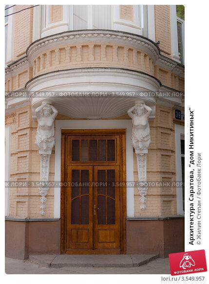 """Архитектура саратова """"дом никитиных"""