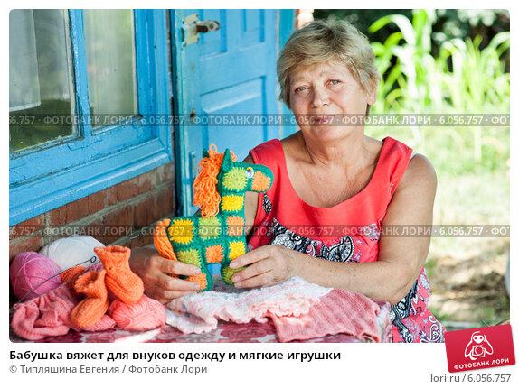 Вяжут бабушки для внуков