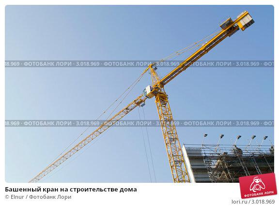 Башенный кран для строительства дома
