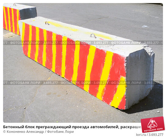 betonnyi-blok-pregrazhdayuschii-proezda-