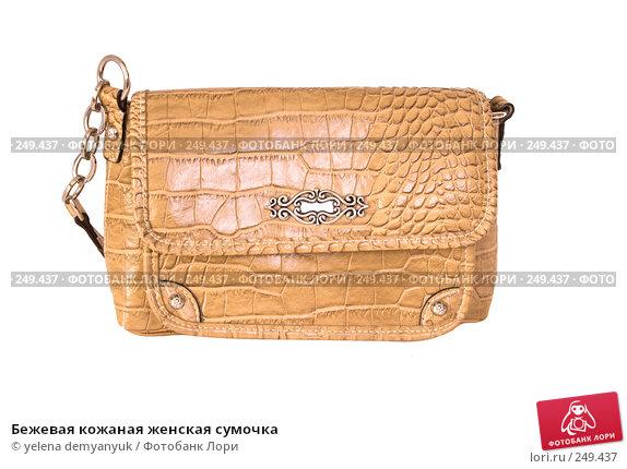Бежевая кожаная женская сумочка, фото 249437.