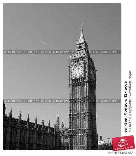 Биг бен лондон 12 часов фото № 1088565