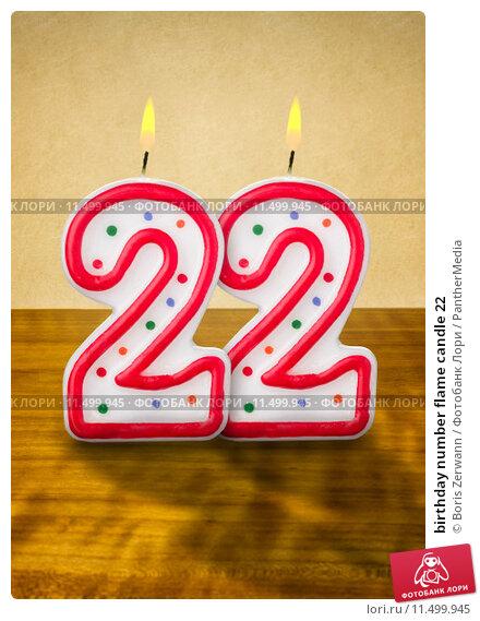 22 год поздравления с