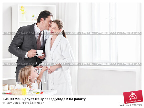 Бизнесмен ищет любовницу