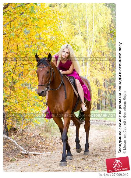 russkaya-blondinka-skachet-verhom-porno