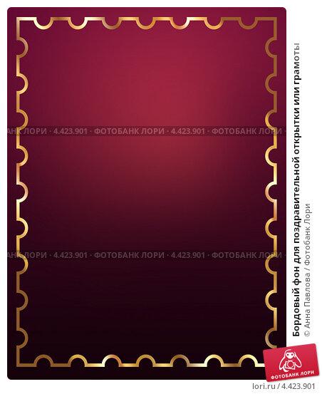 Бордовый фон для поздравительной открытки или грамоты иллюстрация