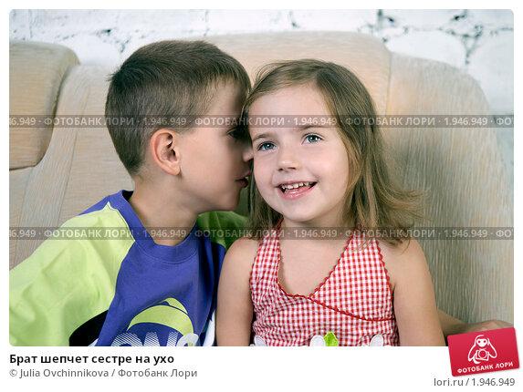 Брат шепчет сестре на ухо, фото 1946949, снято 25 августа 2010 г. (c...