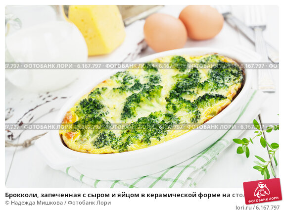 Капуста брокколи как приготовить в яйце