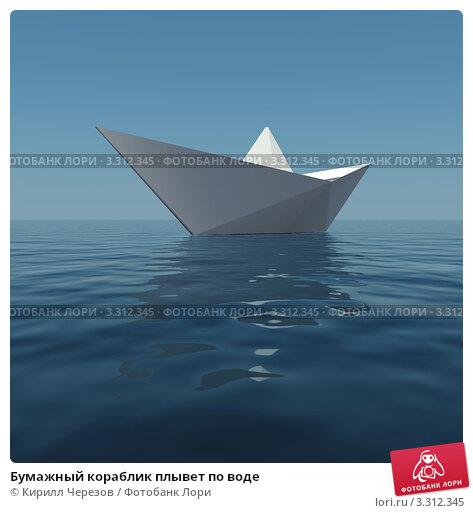 Как сделать кораблик который плавает