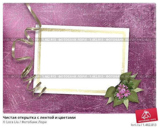 Чистая открытка