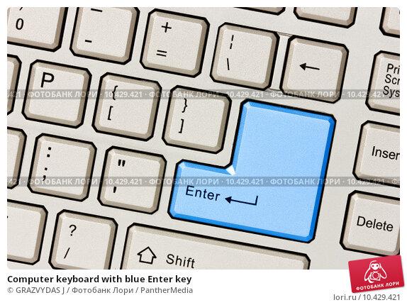 Где находится клавиша ввода