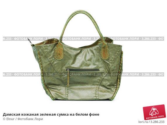 Дамская кожаная зеленая сумка на белом фоне, фото 3286233.