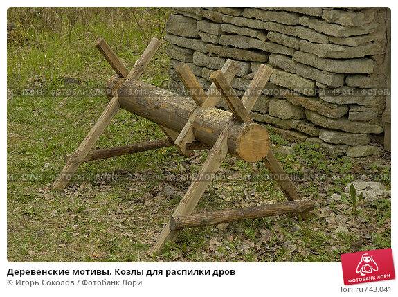 Козел для пилки дров своими руками чертежи