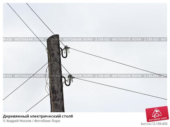 Деревянный столб для электричества своими руками