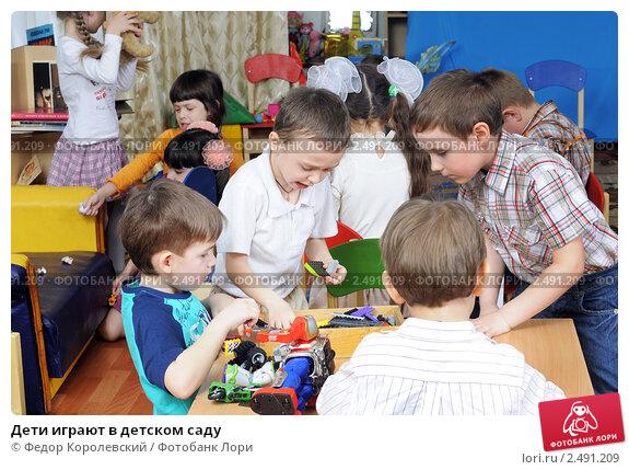 Дети играют в детском саду фото 2491209