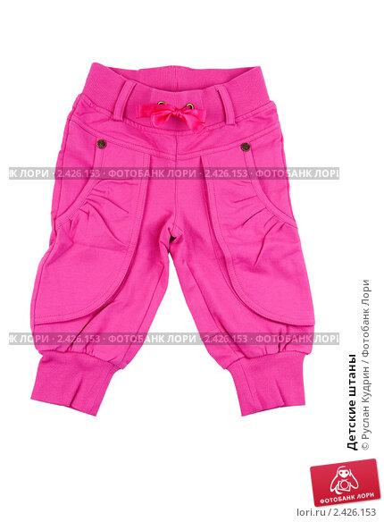 Детские штаны; фотограф Руслан Кудрин; дата съёмки 18 марта 2011 г...