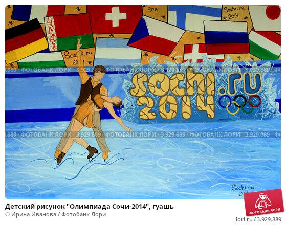 картинки олимпийская символика