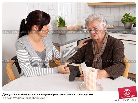devushka-i-pozhiloy