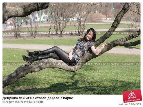 Лежу в парке
