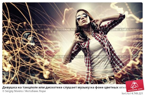 http://prv1.lori-images.net/devushka-na-tantspole-ili-diskoteke-slushaet-muzyku-0004749221-preview.jpg
