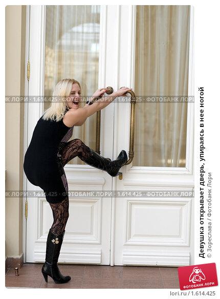 Девушка открывает дверь, упираясь в нее ногой, фото 1614425, снято 14 марта