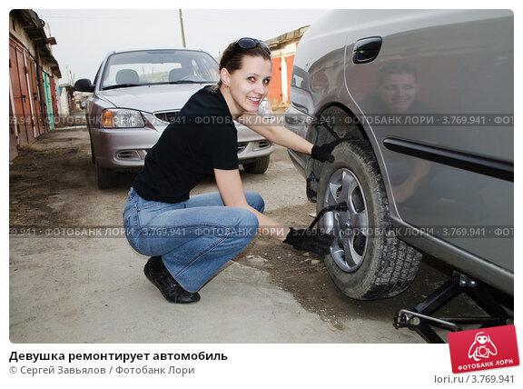 Как девушка ремонтирует авто