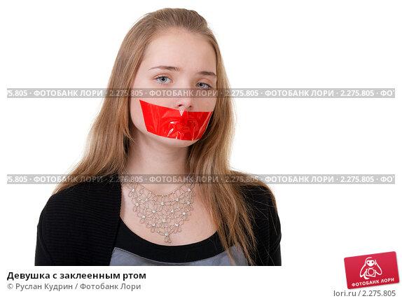 Видео связанных девушек с заклеенным ртом