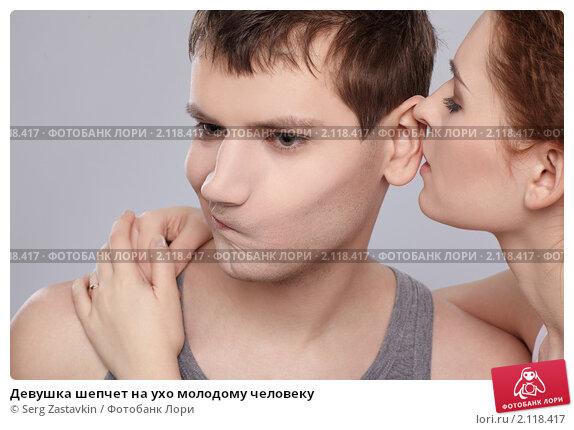 Девушка шепчет на ухо молодому человеку, фото 2118417.