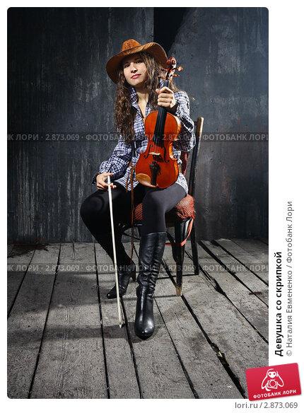 Девушка со скрипкой, фото 2873069, снято 13 октября 2009 г. (c) Наталия Евм