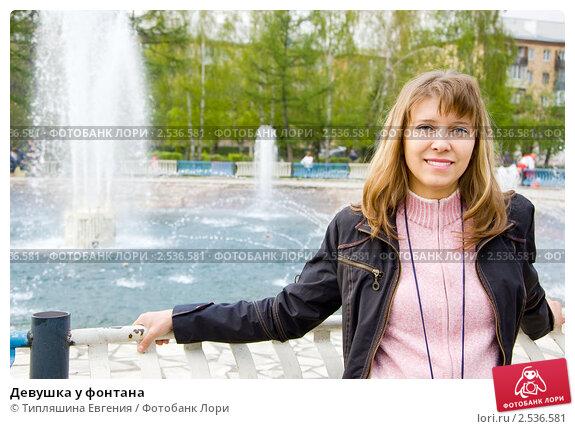 zhenshini-fontaniruyut