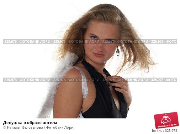 Девушка в образе ангела, фото № 325973, снято 1 июня 2008 г. (c) Наталья Белотелова / Фотобанк Лори