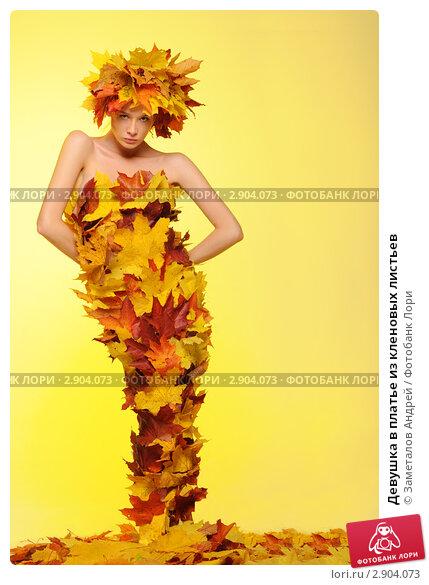 Как сделать платье из листьев клена