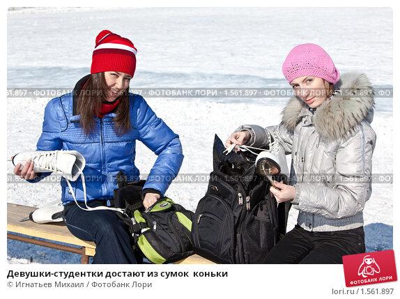 Девушки-студентки достают из сумок коньки, фото 1561897.