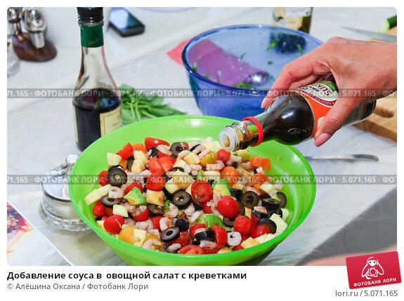 Овощной салат заправленный в соевым соусе
