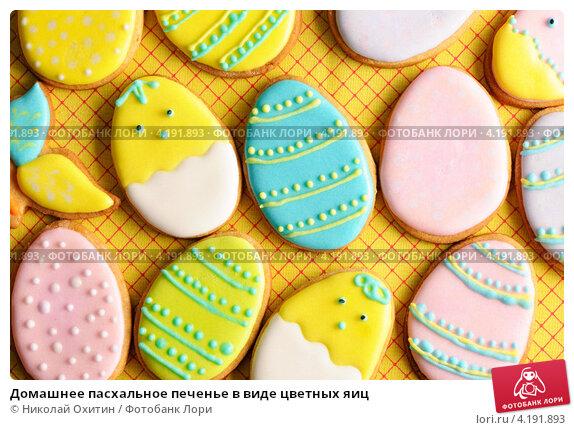Печенье на яйцах рецепты