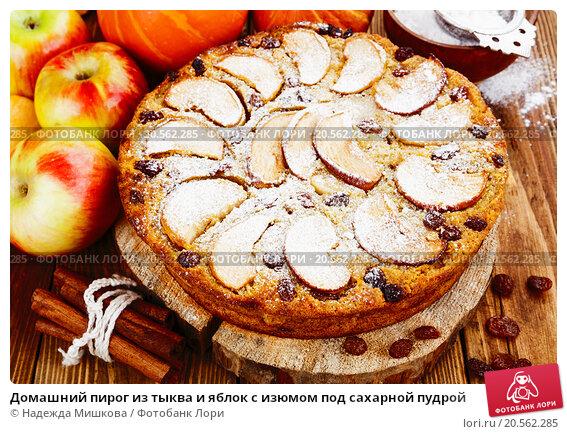 Домашний пирог из тыква и яблок с изюмом под сахарной пудрой; фото 20562285, фотограф Надежда Мишкова. Фотобанк Лори - Продажа ф