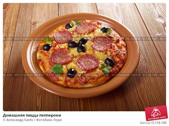 Рецепт пиццы пепперони в домашних условиях в духовке