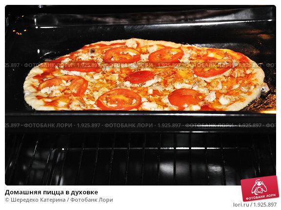 Пицца в духовке в фольге рецепт