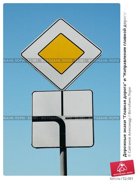 дорога со знаком 5 3