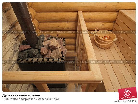 Дровяная печь сауны своими