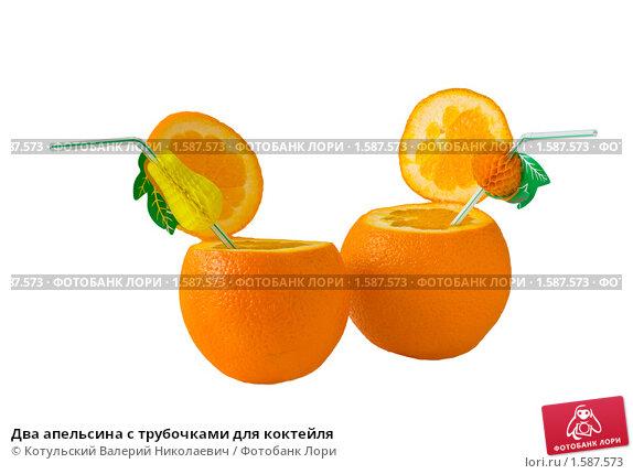 Два апельсина с трубочками для коктейля, фото 1587573, снято 21 марта...