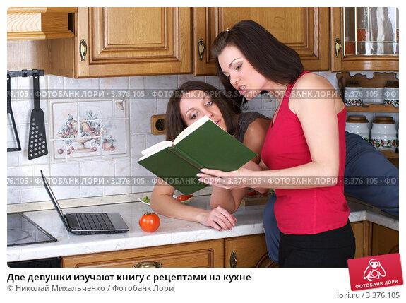 devushki-izuchayut