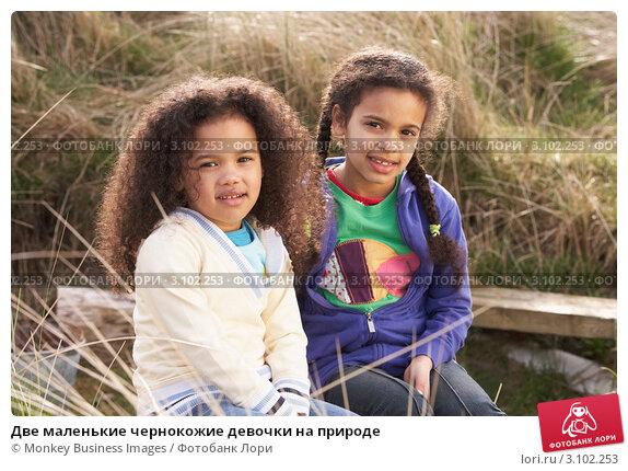 Две маленькие чернокожие девочки на природе; фотограф Monkey Business